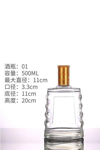 高白玻璃瓶 001