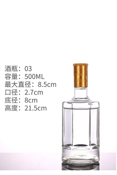 高白玻璃瓶 002