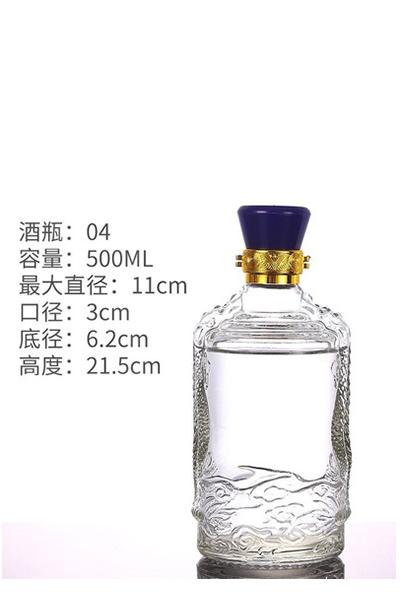 高白玻璃瓶 003