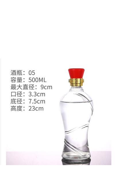 高白玻璃瓶 004
