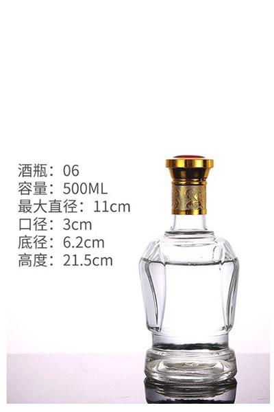 高白玻璃瓶 005