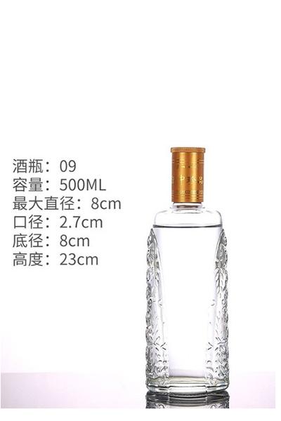 高白玻璃瓶 008
