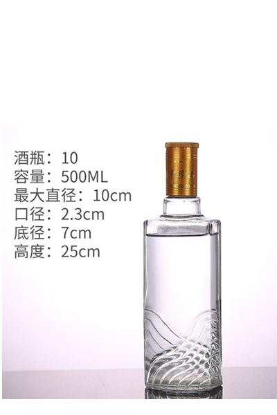 高白玻璃瓶 009