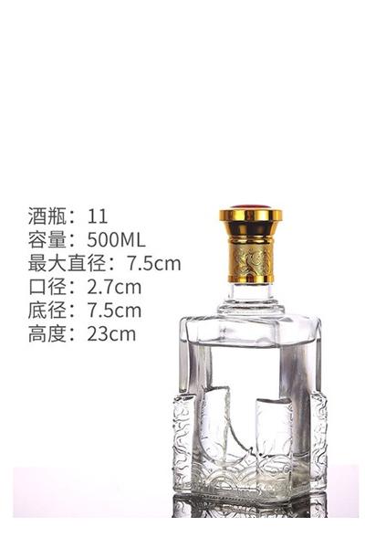 高白玻璃瓶 010